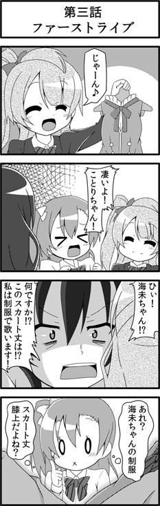 【ラブライブ!】4コマ3話