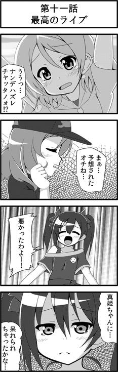 【ラブライブ!】4コマ11話