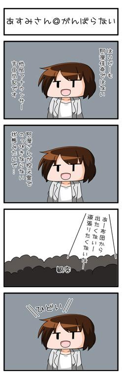 asumi_112.jpg