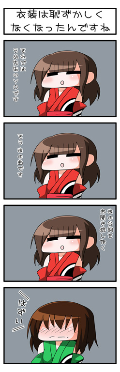 asumi_120.jpg