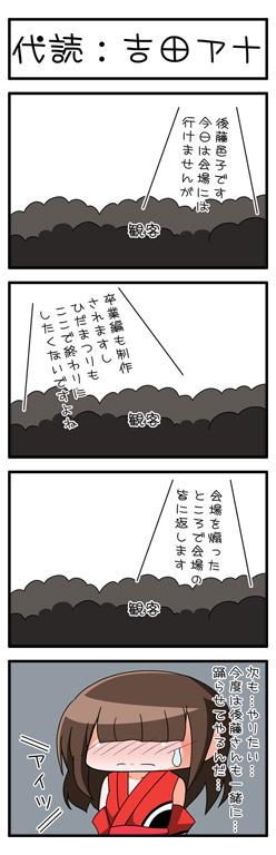asumi_121.jpg