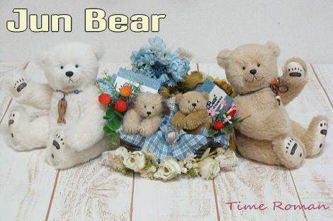 Jun Bearさま