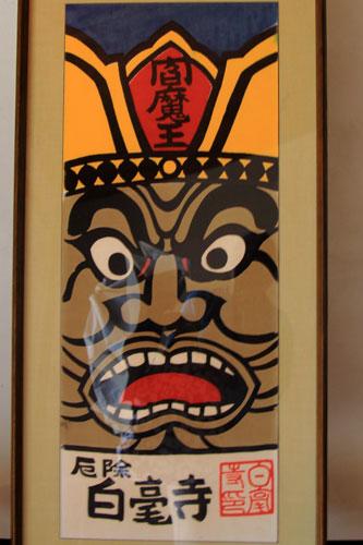 byakugo091612.jpg
