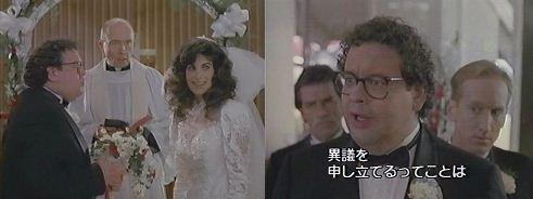 マンイーター 結婚式
