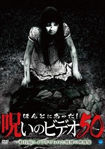 呪いのビデオ50