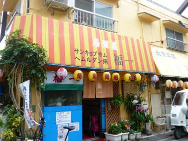 ちぢみの美味しいお店。