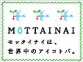 MOTTAINAI Lab