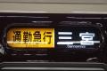 阪急電鉄-20131220-2
