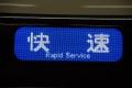 阪急電鉄-20140101-3