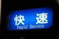 阪急電鉄-20140101-5
