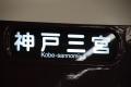 阪急電鉄-20140117-2