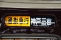 阪急電鉄-20140117
