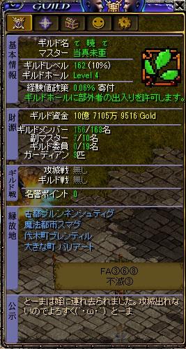 20121231暁