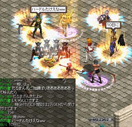 2日暁GH