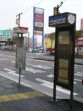 熊西二丁目バス停