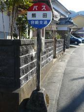 熊田バス停