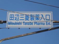 田辺三菱製薬入口交差点