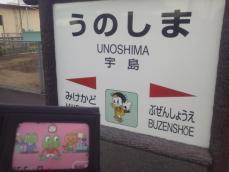 吉富駅の2つ隣りです