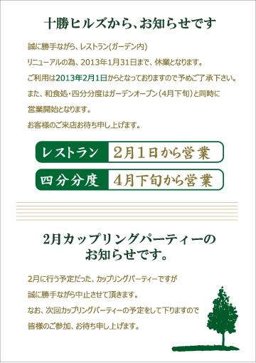 レストラン_2月イベントのお知らせ