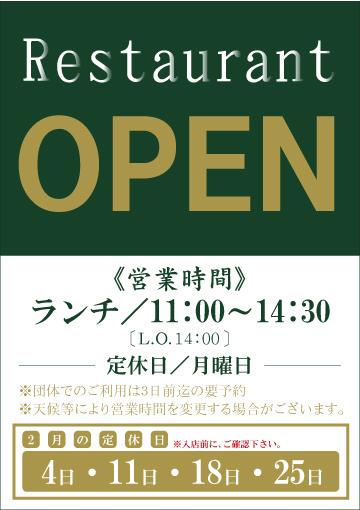 2月レストラン_オープン