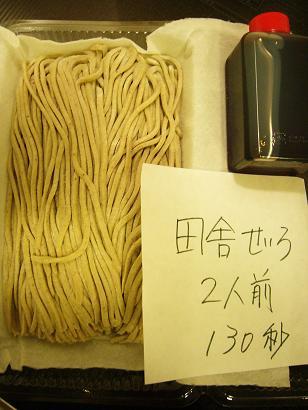 25-01-29楽庵・鈴木さんより (2)