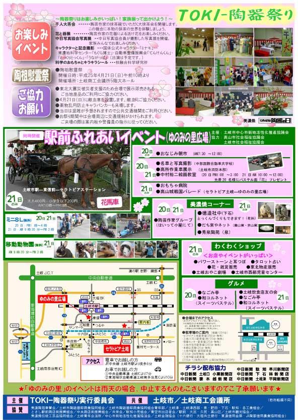 TOKI-陶器祭り2013_裏
