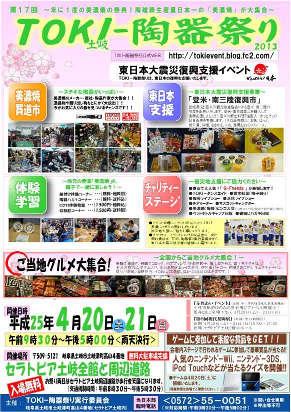 TOKI-陶器祭り2013_表