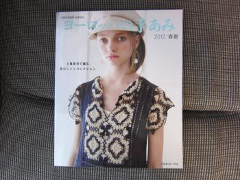 ヨーロッパの手編み2012夏1