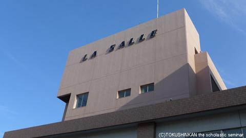 ラサール高校2014d