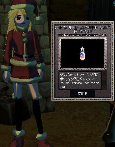 mabinogi_2012_12_24_0104.jpg