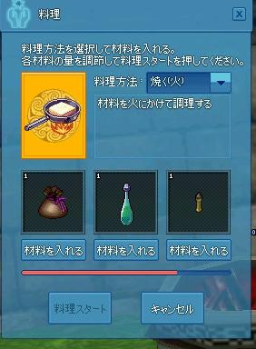 mabinogi_2013_02_13_033.jpg