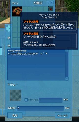 mabinogi_2013_02_13_048.jpg
