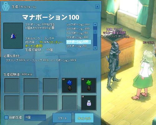 mabinogi_2013_03_13_003.jpg