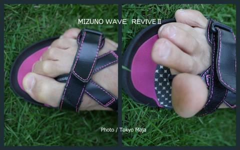 MIZUNO WAVE REVIVE2検証