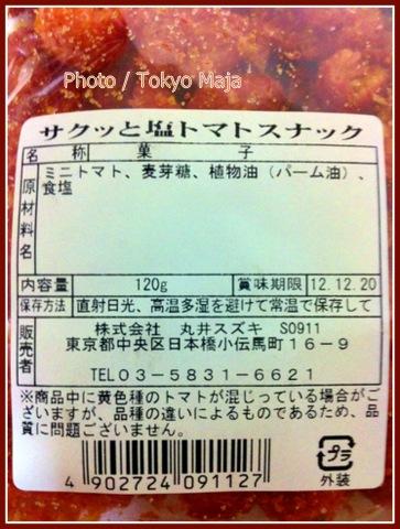 さくっと塩トマトスナック4
