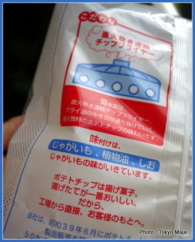菊水堂ポテトチップス-003