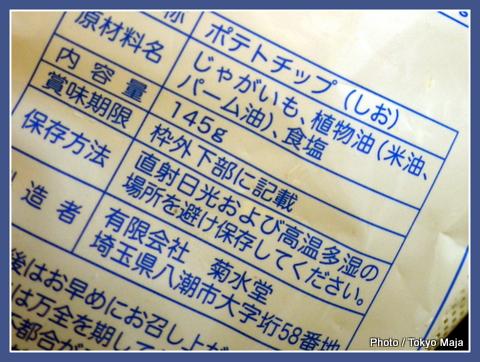 菊水堂ポテトチップス-022