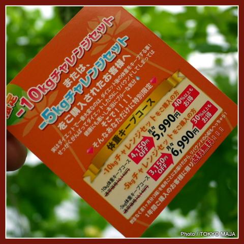 「ネイチャーウエイ」飲まなく茶-004