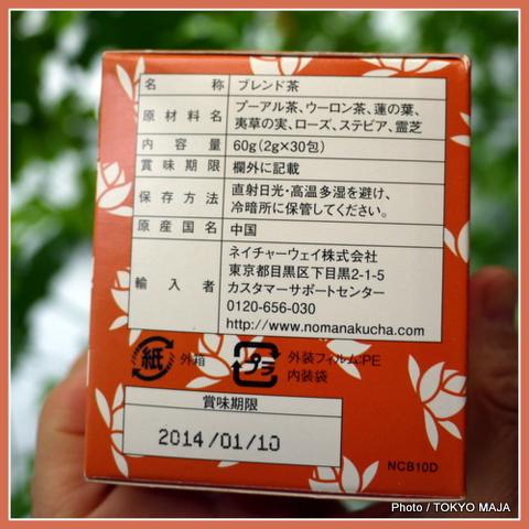 「ネイチャーウエイ」飲まなく茶-002