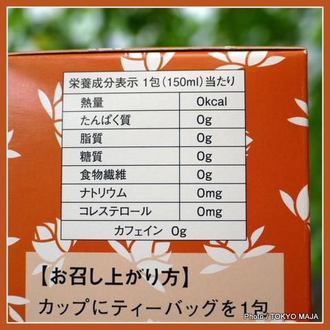 「ネイチャーウエイ」飲まなく茶-001