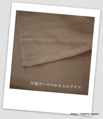 片側ガーゼのかるふわタオル-003