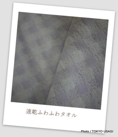 速乾ふわふわタオル-002