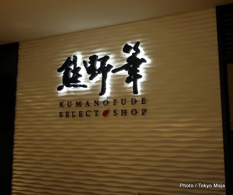 20121113広島県アンテナショップ「TAU」 2012-11-13 15-53-34
