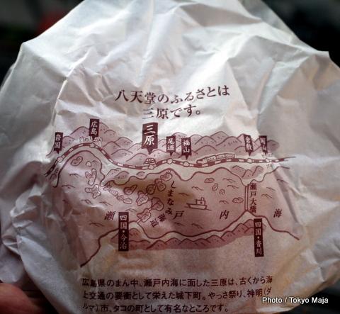 20121113広島県アンテナショップ「TAU」 2012-11-13 16-39-46