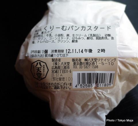 20121113広島県アンテナショップ「TAU」 2012-11-13 16-38-36