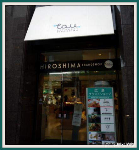 20121113広島県アンテナショップ「TAU」-001