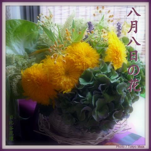 日比谷花壇フラワーアレンジメント