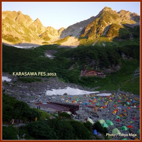 涸沢フェスティバル2012612.jpg