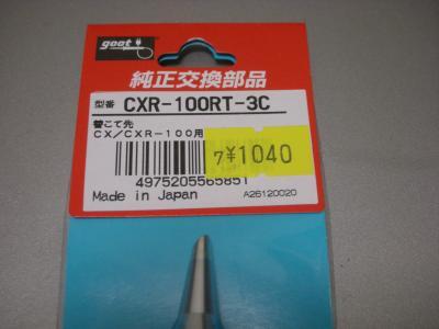 DSCN3179_convert_20121213064156.jpg