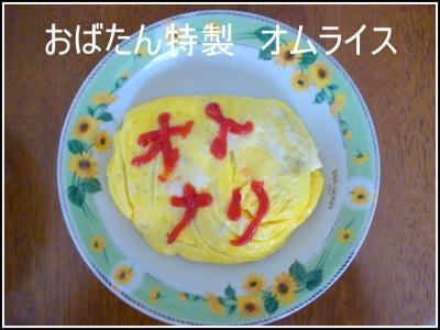 omuraisu.jpg